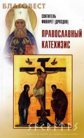 Катехизис православный ВВЕДЕНИЕ