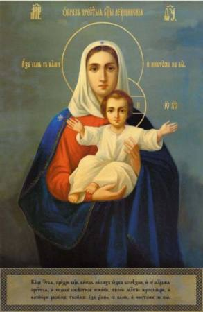 """Молитва Пресвятой Богородице пред Ея иконой """"Аз есмь с вами и никтоже на вы"""""""